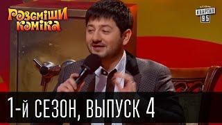 Рассмеши комика - 2011 - 1 сезон , 4 выпуск | шоу юмора