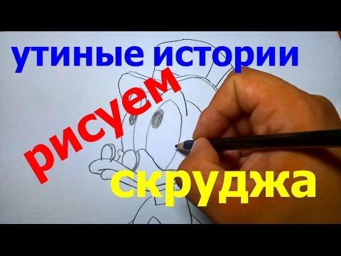 Как нарисовать утиные истории
