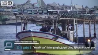 مصر العربية | مدير الصليب الأحمر بغزة يطالب إسرائيل بتوسيع مساحة