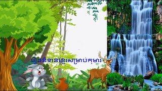 រឿងទន្សាយនិងទេវតាភ្នំ Khmer Fairy Tales Rabbit and The Mountain's Angel