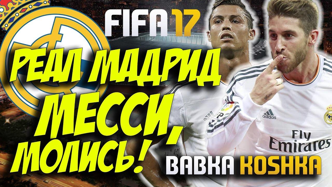 ТРАНСФЕРЫ. МЕССИ, МОЛИСЬ | КАРЬЕРА РЕАЛ МАДРИД # 1| FIFA 17