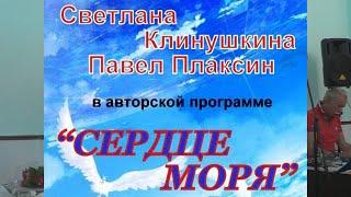 Павел Плаксин и Светлана Клинушкина - Концерт Сердце моря 11. 07. 19