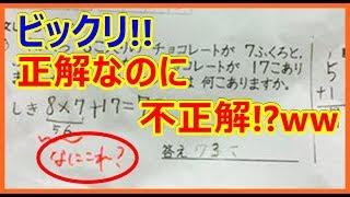 【驚愕】ビックリ!!小2算数の回答『8x7+17=73』が不正解の衝撃...