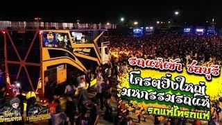 เบสแน่นจุกตับ🔥 รถแห่ไทรถแห่ มหกรรมรถแห่ ชลบุรี เครือสหพัฒน์