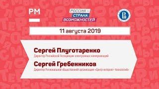 Диалог на равных с Сергеем Плуготаренко и Сергеем Гребенниковым