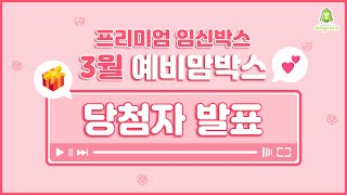 3월 예비맘박스 무료임신축하선물 당첨자 발표