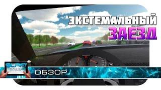 Highway Traffic Driver игра на Android(Обзор игры Highway Traffic Driver на андроид и ios в котором вы узнаете об основных момментах её гемплея и визуальной..., 2016-04-29T07:00:00.000Z)