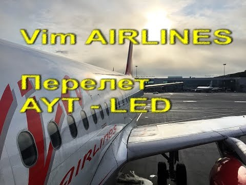 VIM Airlines. Перелет Анталья - Санкт-Петербург