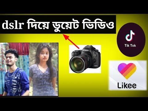 Likee tik tok dslr video bangla | How to make in Likee dslr video | likee app bangla