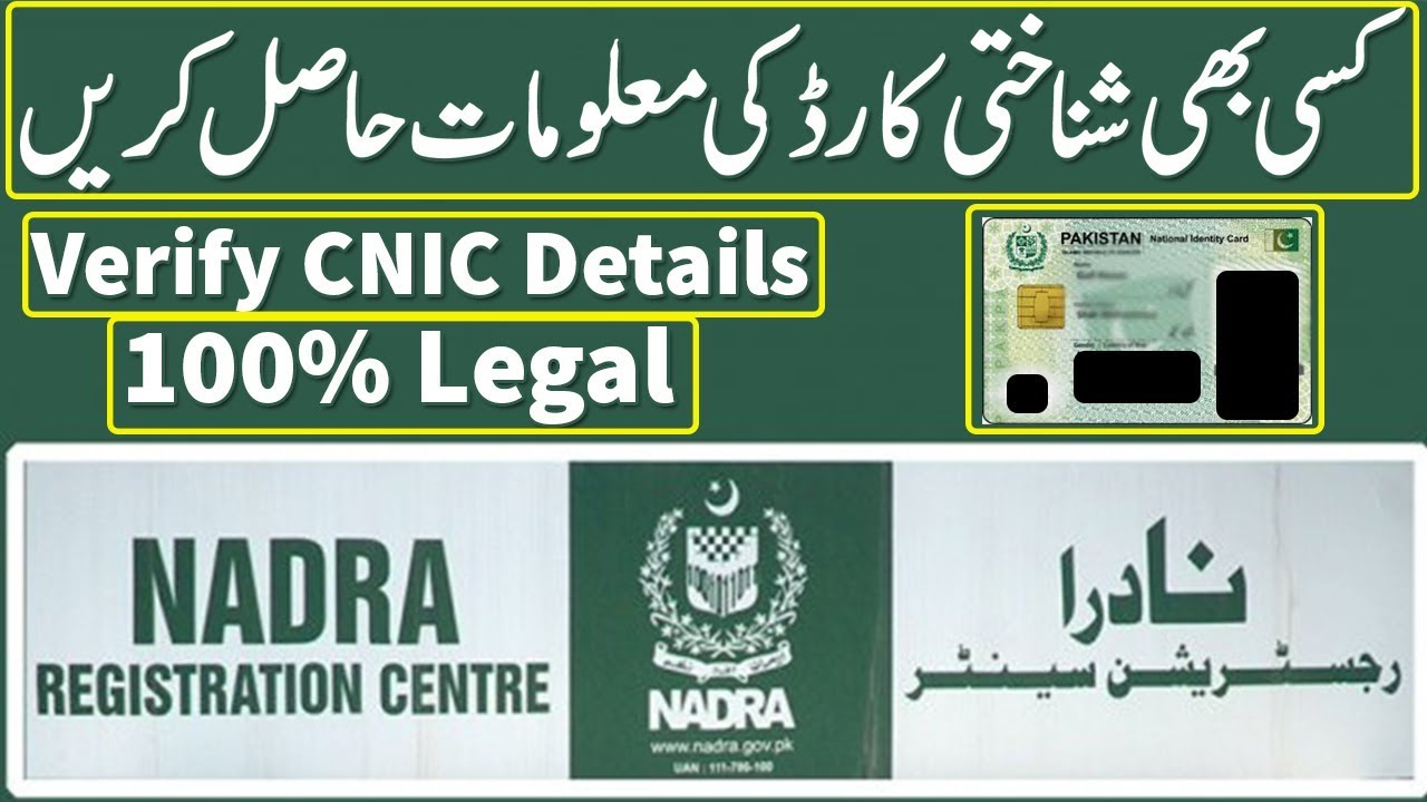 How To Check Nadra CNIC Full Details 100% Legal