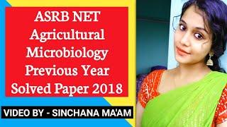 ASRB NET Agricultural Microbiology Solved Question Paper 2018|ICAR JRF, SRF, ARS|Agriculture & GK