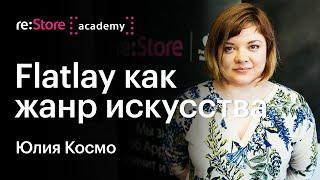 FLATLAY как жанр искусства и современная профессия десятилетия. Юлия Космо (Академия re:Store)
