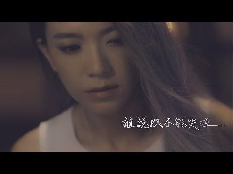 張芸京Jing Chang【誰說我不能哭泣】Official 完整版MV [HD]