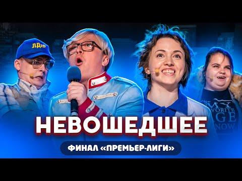 КВН 2020 Финал Премьер лиги