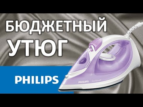 Бюджетный утюг Philips GC 1026/30