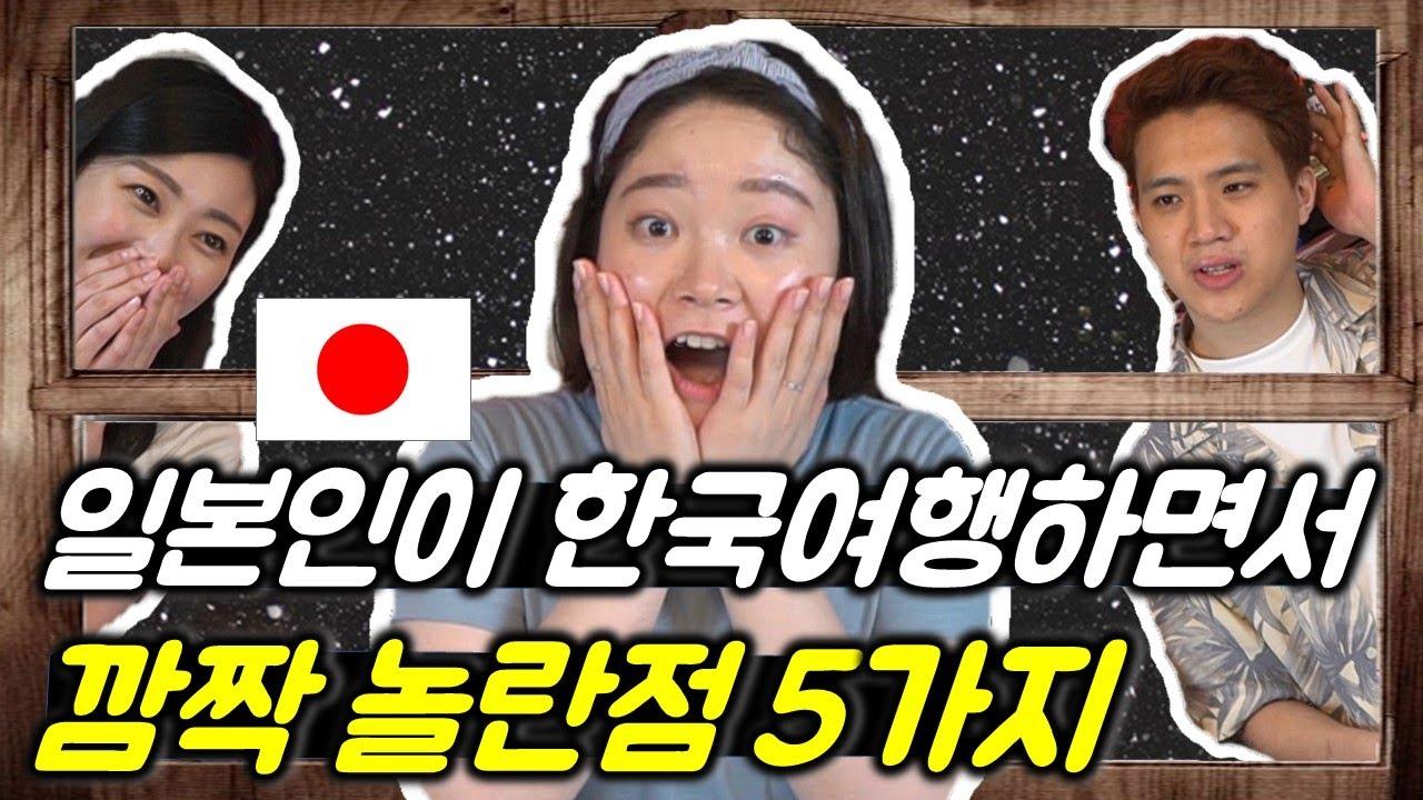 일본 여자들이 한국 여행왔을때 깜짝 놀란점 best 5 (ft. 한국인의 매운맛)