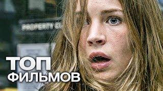 10 ФИЛЬМОВ С НЕОЖИДАННОЙ РАЗВЯЗКОЙ!
