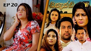 Sithaththi - සිතැත්තී | Episode 20 | 21st April 2020 | SepteMber TV Originals Thumbnail