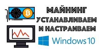Как быстро настроить Windows 10 для майнинга
