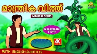 Malayalam Story for Children - മാന്ത്രിക വിത്ത് | Magical Seeds | Fairy Tales | Malayalam Stories