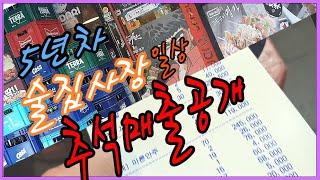 (일상)동네술집 추석연휴 4일 매출공개#술집일상#우삼겹…
