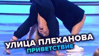 КВН Улица Плеханова Приветствие Высшая лига Третья 1 4 финала 2021