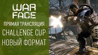 Новый формат Challenge Cup: ответы на вопросы