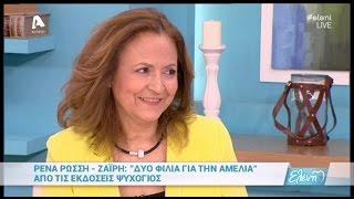 Η Ρένα Ρώσση - Ζαΐρη στην Ελένη (18/05/16)