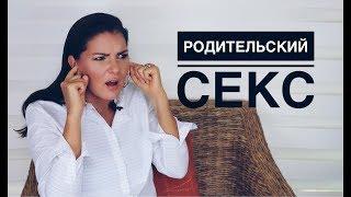 Родительский СЕКС! / Стоны Взрослых / Как травмируют Психику