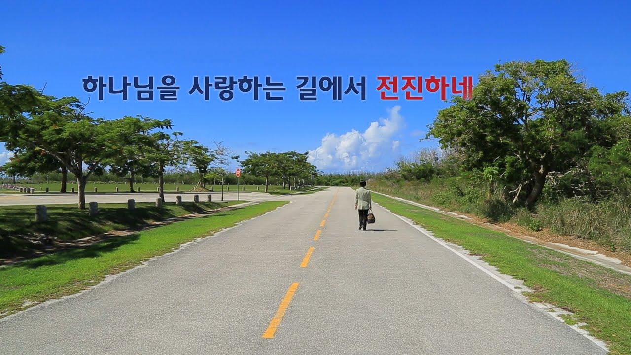 찬양 MV <하나님을 사랑하는 길에서 전진하네>