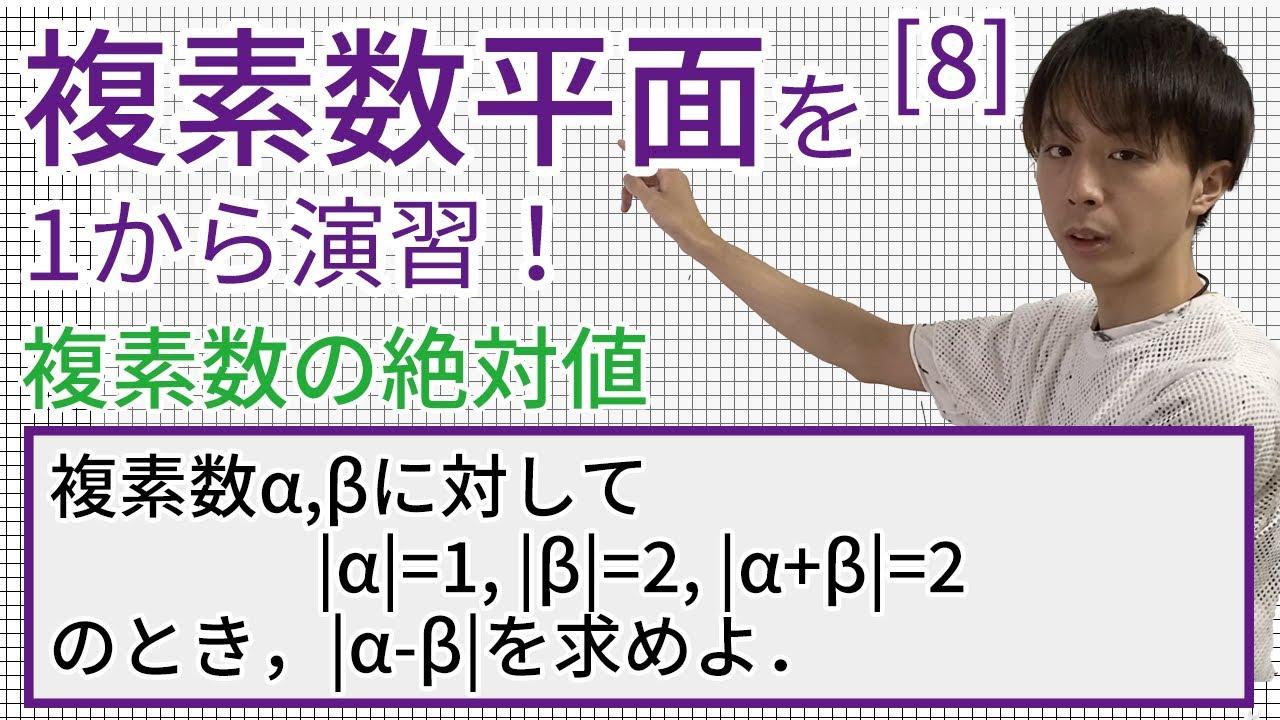 【演習】複素数の絶対値[数学III 複素数平面8(高校数学理論講座演習)]