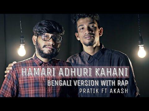 HAMARI ADHURI KAHANI || BENGALI VERSION || PRATIK FT AKASH || 9 Sound Studio