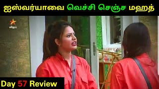 Bigg Boss 2 Tamil 13th August 2018 Day 57 Review