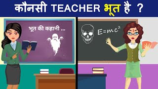 8 Majedar Aur Jasoosi Paheliyan | Kaunsi Teacher Bhoot Hai ? | Riddles In Hindi | S Logical