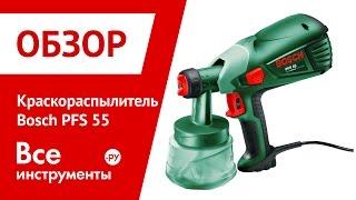 КРАСКОПУЛЬТ Bosch PFS 55(http://bosch.vseinstrumenti.ru/kraskopult_bosch_pfs_55_0603206000.html., 2012-03-22T07:47:26.000Z)