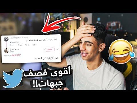 أقوى تغريدات قصف جبهات في تويتر!! 😂💥 ..