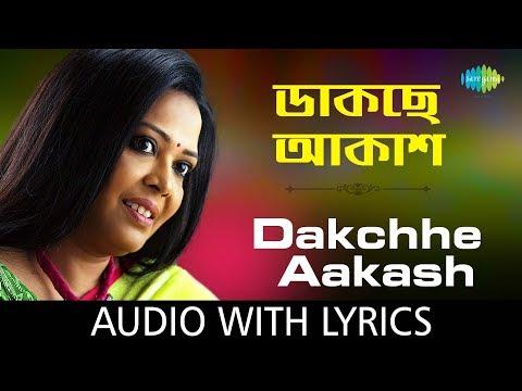 Daakchhe Aakash With Lyrics | E Ghar Takhan | Lopamudra Mitra | Agantuk | HD Song