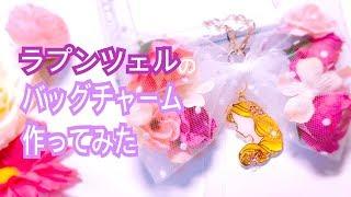 【UVレジン】ラプンツェルのバッグチャーム作ってみた(前編) thumbnail