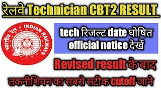 रेलवे CBT2 technician result date 2019|| rrb alp/tech cbt2 cutoff 2019|| rrb alp cbt2 result