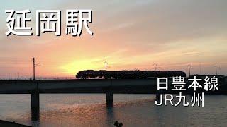 日豊本線 JR九州 宮崎県延岡市