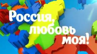 Язык кетов / Россия, любовь моя! / Телеканал Культура