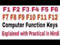 How to Use Computer Function Keys in Hindi/Urdu || Computer Keyboard Shortcut Keys ||