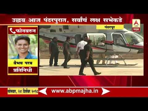 Pandharpur | Uddhav Thackeray has reached at Vitthal temple