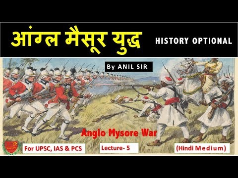 आंग्ल-मैसूर-युद्ध-|-anglo-mysore-war-in-hindi-for-upsc,-ias,-pcs-by-anil-sir-|-optional-history