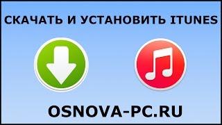 Скачать iTunes и установить на компьютер(Скачать iTunes (оф.сайт): http://www.apple.com/ru/itunes/download Читайте урок на сайте: http://www.osnova-pc.ru/prosmotr_posta.php?id=284 Если вы ..., 2015-07-30T18:50:19.000Z)