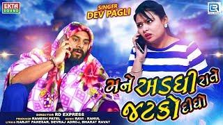 Dev Pagli New Song Mane Addhi Rate Jatko Didho Full HD RDC Gujarati