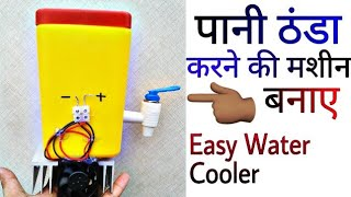 How to Make Water Cooler, Make a Portable Water Cooler, Water Dispenser Machine, Learn everyone