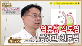 [인강한의원] 역류성 식도염 증상과 치료법 - 원인에 …