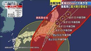台風19号 夕方から夜にかけ東海か関東に上陸か(19/10/12)