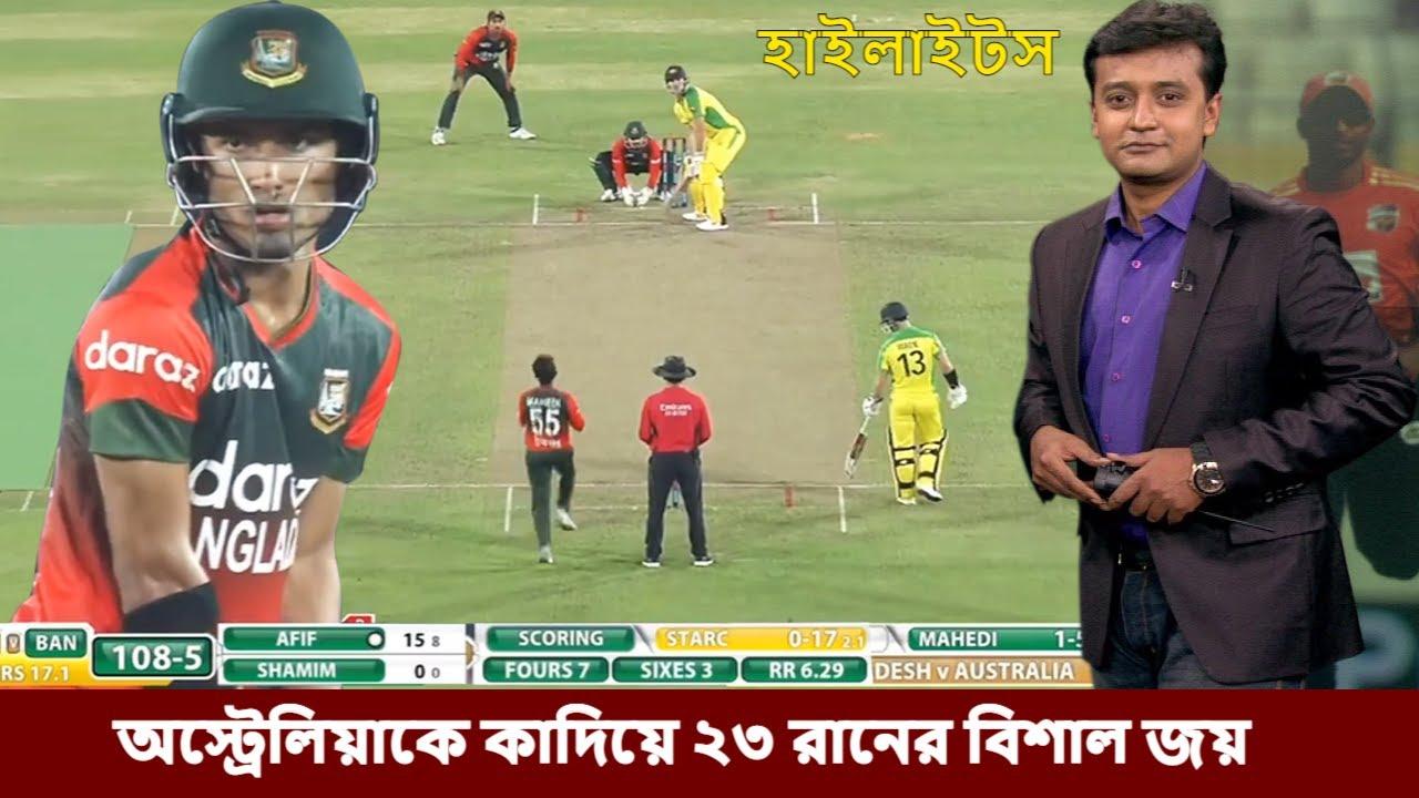 দেখুন স্কোর।আফিফের পর নাসুমে বোলিং ঝড়ে উড়ে গেল অস্ট্রেলিয়া।bangladesh vs australia 1st t20 highlight
